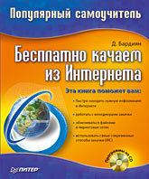 Бесплатно качаем из Интернета: Популярный самоучитель (+CD) 200 лучших программ для интернета популярный самоучитель cd