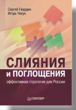 Слияния и поглощения: эффективная стратегия для России а м самодуров методика разработки конкурентной стратегии для оператора связи