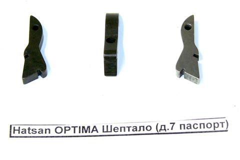 Hatsan OPTIMA Шептало (д.7)