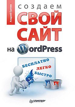 Создаем свой сайт на WordPress: быстро, легко и бесплатно книги эксмо wordpress для начинающих