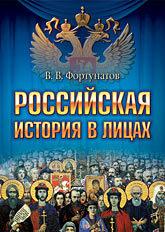 Российская история в лицах крот истории
