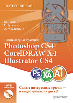 Компьютерная графика: Photoshop CS4, CorelDRAW X4, Illustrator CS4. Трюки и эффекты (+DVD с видеокурсом) coreldraw x4 начали