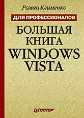 все цены на  Большая книга Windows Vista. Для профессионалов  онлайн