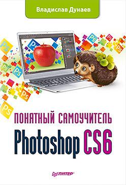 Photoshop CS6. Понятный самоучитель элементы исследования операций