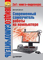 Видеосамоучитель. Современный самоучитель работы на компьютере (+DVD) ватаманюк а и видеосамоучитель обслуживание и настройка компьютера cd