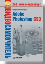 Видеосамоучитель. Adobe Photoshop CS3 (+CD) improved milk processing techniques
