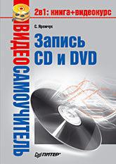 Видеосамоучитель. Запись CD и DVD (+CD) стеллаж для cd дисков хай тек купить для дома