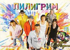 Постер Пилигрим