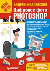 Цифровое фото и Photoshop без напряга. Новая версия