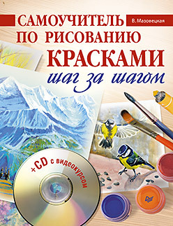 Самоучитель по рисованию красками. Шаг за шагом (+CD с видеокурсом) домашний массаж простые техники доступные каждому cd с видеокурсом