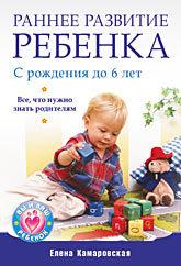 Раннее развитие ребенка с рождения до 6 лет. Все, что нужно знать родителям отсутствует развитие ребенка и уход за ним от рождения до трех лет