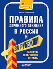 Правила дорожного движения в России и за рубежом. Различия, особенности, штрафы.