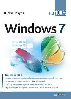 Windows 7 на 100% - ноутбук и windows 7
