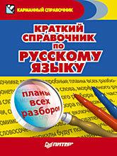 Краткий справочник по русскому языку тарифный план