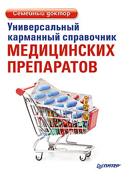 Универсальный карманный справочник медицинских препаратов побеги черники в аптеке