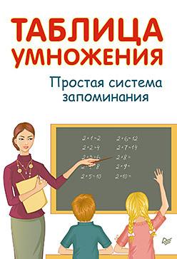 Таблица умножения. Простая система запоминания decoretto таблица умножения принцессы ld 1007