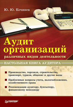 Аудит организаций различных видов деятельности. Настольная книга аудитора аудит для студентов вузов