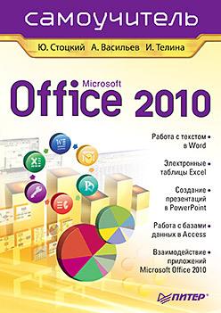 Office 2010. Самоучитель powerpoint 2010办公应用从新手到高手(附光盘1张)