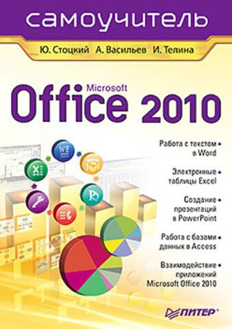 Office 2010. Самоучитель