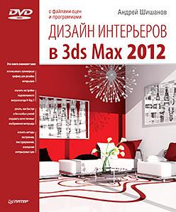 Дизайн интерьеров в 3ds Max 2012 (+DVD)