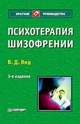 Психотерапия шизофрении. 3-е изд.