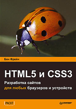 HTML5 и CSS3.Разработка сайтов для любых браузеров и устройств html и css разработка и дизайн веб сайтов cd