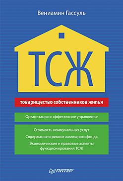 ТСЖ (товарищество собственников жилья). Организация и эффективное управление цена 2017