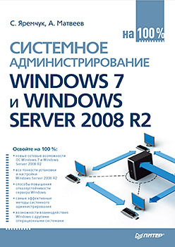 Системное администрирование Windows 7 и Windows Server 2008 R2 на 100% windows server 2012 r2 active directory配置指南