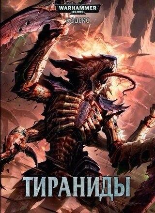 Кодекс: Тираниды