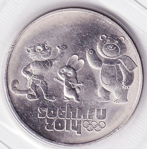 25 рублей 2012 Сочи Талисманы