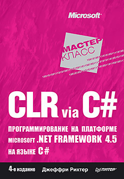 CLR via C#. Программирование на платформе Microsoft .NET Framework 4.5 на языке C#. 4-е изд. windows соmmunication foundation разработка на платформе microsoft net framework 3 5 cd