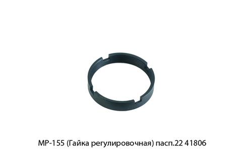 Гайка регулировочная МР-155