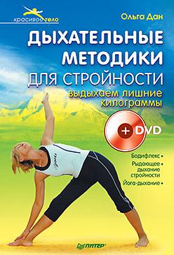Дыхательные методики для стройности. Выдыхаем лишние килограммы + DVD елена варнава йога для стройности и похудения