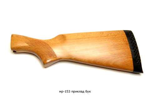 мр-153 приклад бук