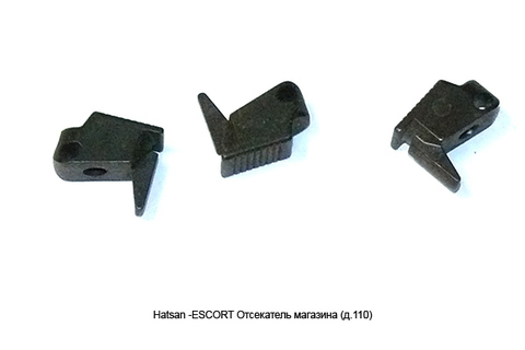 Hatsan -ESCORT Отсекатель магазина (д.110)