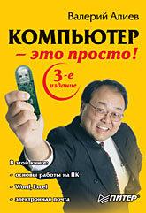 Компьютер — это просто! 3-е изд. книги почтой дешево по украине