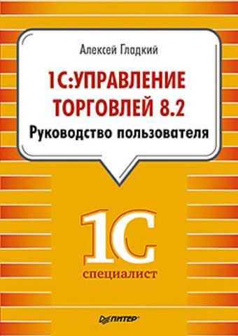 1С: Управление торговлей 8.2. Руководство пользователя