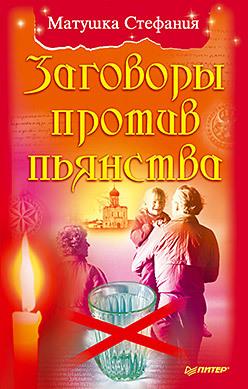 Заговоры против пьянства матушка стефания наговоры на соль для исцеления и исполнения желаний