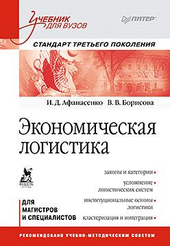 Экономическая логистика: Учебник для вузов. Стандарт третьего поколения цена