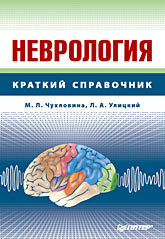 Неврология: Справочник