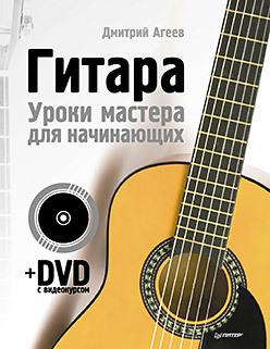 Гитара. Уроки мастера для начинающих (+ DVD с видеокурсом) уроки женского здоровья dvd