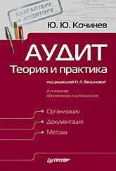 Аудит: теория и практика. 4-е изд., обновленное и дополненное международные стандарты аудита учебное пособие фгос