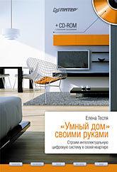 «Умный дом» своими руками. Строим интеллектуальную цифровую систему в своей квартире (+CD) степанов с и электрика в квартире и доме своими руками cd