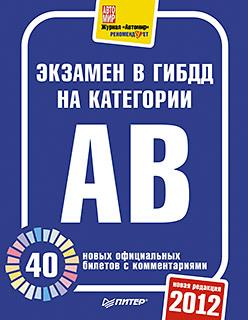 Экзамен в ГИБДД 2012. 40 новых официальных билетов с комментариями. Категории А, B полуприцеп маз 975800 3010 2012 г в