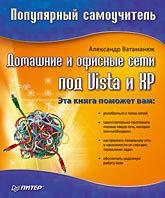 Домашние и офисные сети под Vista и XP. Популярный самоучитель coreldraw x8 самоучитель