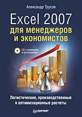 Excel 2007 для менеджеров и экономистов: логистические, производственные и оптимизационные расчеты (+CD) excel高效办公:数据处理与分析(修订版)(附cd光盘1张)