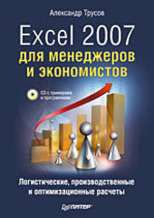 Excel 2007 для менеджеров и экономистов: логистические, производственные и оптимизационные расчеты (+CD)
