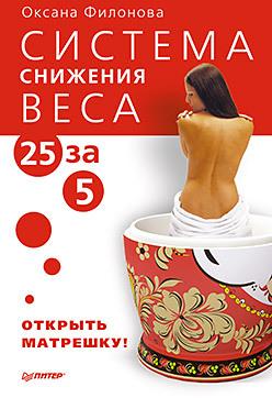 Система снижения веса «25 за 5». Открыть матрешку россия шк в ярославле 25 5