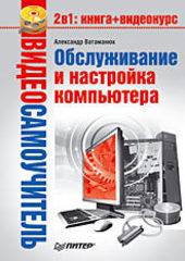 Видеосамоучитель. Обслуживание и настройка компьютера (+CD)