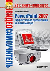 Видеосамоучитель. PowerPoint 2007. Эффективные презентации на компьютере (+CD) powerpoint® 2007 just the stepstm for dummies®